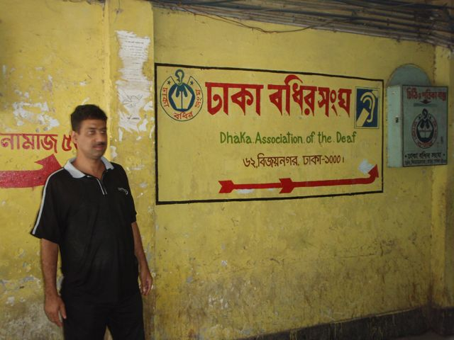 Dhaka Association of the Deaf painted on wall at entrance to Dhaka Bodhir HS