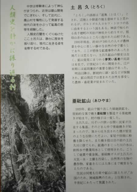 The First page of Text From Pamphlet Explanatin Toroku Arsenic Pollution Movement
